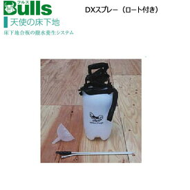 Bulls ブルズ  肩掛け式スプレー 5L用(ロート付き) 水上金属株式会社 SOA-5R 天使の床下地専用