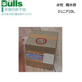 Bulls ブルズ  水性 撥水君・ジュニア 10L 撥水養生剤 水上金属株式会社 SOA-HJR10 天使の床下地 単品販売