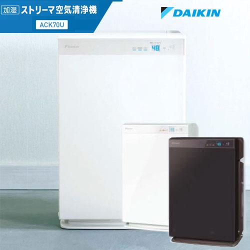 《あす楽対応》 DAIKIN 加湿 ストリーマ空気清浄器 ホワイト ACK70U-W ビターブラウン ACK70U-T ツインストリーマ TAFU タフフィルター ダイキン