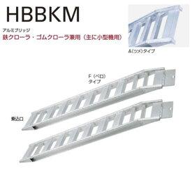 【メーカー直送】 アルミブリッジ HBBKM-300-30-2.2 鉄クローラ・ゴムクローラ兼用(主に小型機用) 2本1セット HBBKM 長谷川工業 ハセガワ
