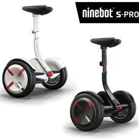 ★★★★【法人様限定販売商品】 Ninebot S-Pro ホワイト(46940) ブラック(46941) セグウェイ エスプロ ナインボット