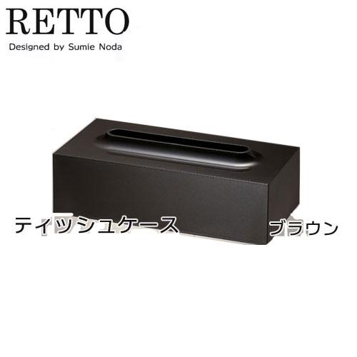 ティッシュケース ブラウン ティッシュボックス ペーパーボックス RETTO【レットー】