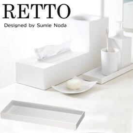 トレー ホワイト お皿 収納 トレイ 小物入れ レットー【RETTO】