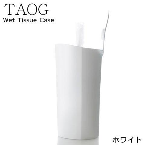 ウエットティッシュケース ホワイト スリム 縦型 タオ【TAOG】 新生活 ギフト