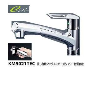 《あす楽対応》 【送料無料】 KVK/ケーブイケー/KM5021TEC/eレバー水栓/流し台用シングルレバー式シャワー付混合栓/キッチン用/シャワーヘッド