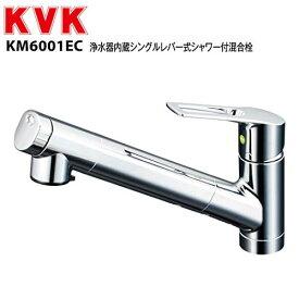 《あす楽対応》 送料無料 KM6001EC KVK/ケーブイケー eレバー 浄水器内臓シングルレバー式シャワー付混合栓
