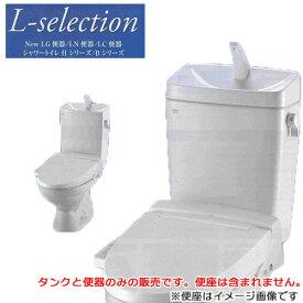 《あす楽対応》 LIXIL INAX 格安トイレセット LN便器 手洗付 床排水 排水芯200mm 便器:C-180S タンク:DT-4840 BW1 ピュアホワイト BN8 オフホワイト
