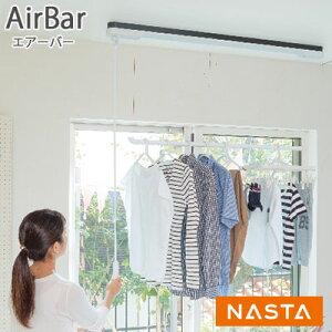 昇降式屋内物干  AirBar エアバー 天井取付タイプ ロング タイプ (幅2.2m)ナスタ/NASTA 物干し ポール 室内 洗濯物干し おしゃれ 室内干し KS-NRP023
