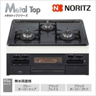 노리트그레이호로툽브락크페이스브락크호로고트크 60 cm폭N3WN5RJTQ1(L/R) 도시가스・LPG 선택 가능 Metal Top 가스콘로