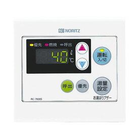 《あす楽対応》 ノーリツ RC-7606S 浴室リモコン オートストップ機能無 NORITZ