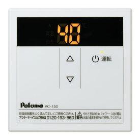 《あす楽対応》 パロマ MC-150 台所リモコン スタンダードリモコン 53313 Paloma