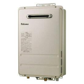 《あす楽対応》 パロマ PH-2015AW ガス給湯器 壁掛型 PS標準設置型 屋外設置 20号 コンパクトオートストップタイプ 都市ガス(12 13A) プロパンガス(LPG) 64410 Paloma 同等商品 : GQ-2039WS-1