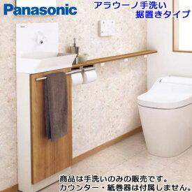 XGHA7FS2S□AK タイプA (ベリティス木目柄/鏡面) 手動水栓 壁給水・床排水 据置きタイプ 手洗い本体:GHA7FS2SAK 扉:GHA1T2□ アラウーノ 手洗い Panasonic パナソニック