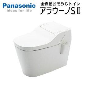 ≪あす楽対応≫ 送料無料 パナソニック タンクレストイレ アラウーノS2 壁排水120タイプ XCH1401PWS 配管セット(CH140FP)付 カラー:ホワイト