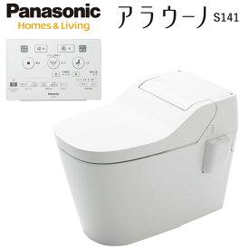 《あす楽対応》 【在庫あり】 アラウーノ XCH1411WS 配管セット CH141F 床排水 標準タイプ 200mm 標準リモコン 全自動おそうじトイレ S141シリーズ タンクレストイレ パナソニック Panasonic 新築用