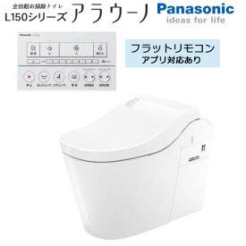 《あす楽対応》 【在庫あり】 XCH1502WS フラットリモコン (アプリ対応) 配管セット CH150F 排水タイプ:床排水 200mm 標準タイプ カラー:ホワイト (WS) 全自動おそうじトイレ アラウーノ L150シリーズ タンクレストイレ パナソニック Panasonic