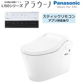 《あす楽対応》 XCH1502WSS ホワイト スティックリモコン (アプリ対応) 配管セット (CH150F) 床排水 標準タイプ 全自動おそうじトイレ アラウーノ L150シリーズ タンクレストイレ パナソニック Panasonic