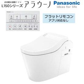 《あす楽対応》 【在庫あり】 XCH1501WSN フラットリモコン (アプリ対応なし) 配管セット CH150F 排水タイプ:床排水 200mm 標準タイプ カラー:ホワイト (WS) 全自動おそうじトイレ アラウーノ L150シリーズ タンクレストイレ パナソニック Panasonic