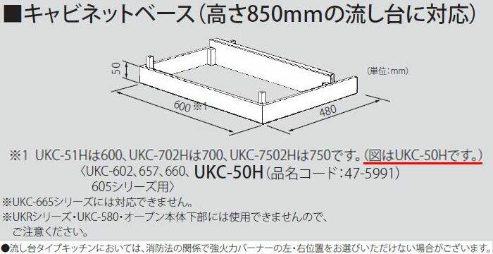 リンナイ キャビネットベース UKC-602,657,660,605シリーズ用 UKC-50H