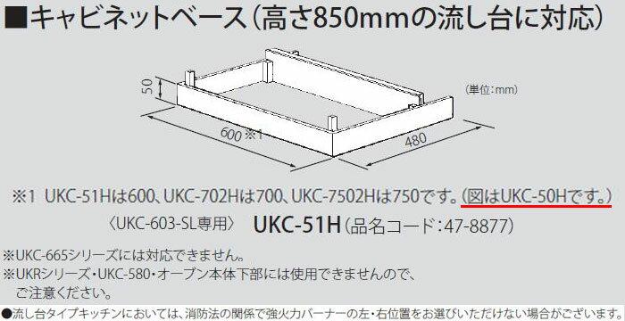 リンナイ キャビネットベース UKC-603-SL専用 UKC-51H