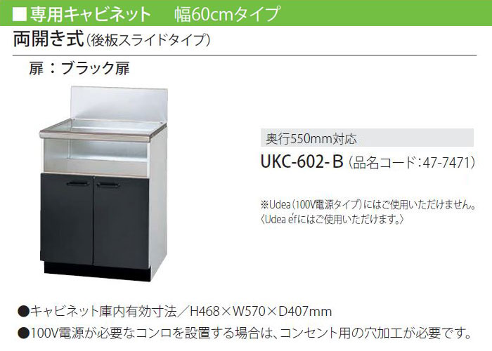 リンナイ 専用キャビネット 幅60cmタイプ 両開き式(後板スライドタイプ) 奥行550mm対応 UKC-602-B