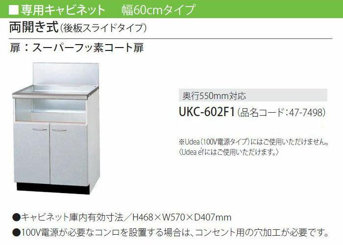 リンナイ 専用キャビネット 幅60cmタイプ 両開き式 後板スライドタイプ 奥行550mm対応 UKC-602F1