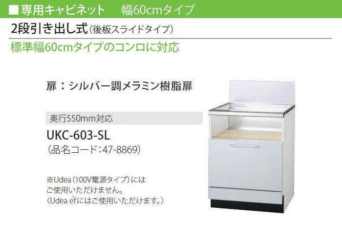 リンナイ 専用キャビネット 幅60cmタイプ 2段引き出し式(後板スライドタイプ) 奥行550mm対応 UKC-603-SL