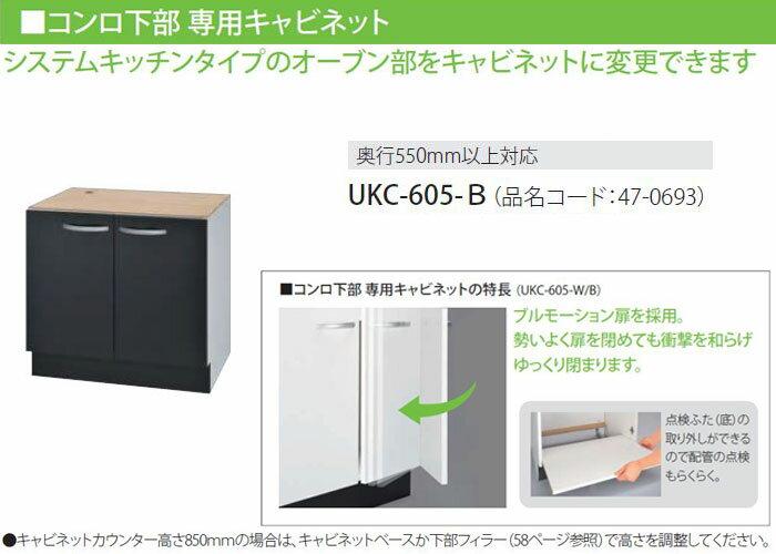 リンナイ コンロ下部専用キャビネット 奥行550mm以上対応 UKC-605-B