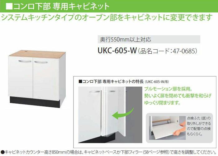 リンナイ コンロ下部専用キャビネット 奥行550mm以上対応 UKC-605-W