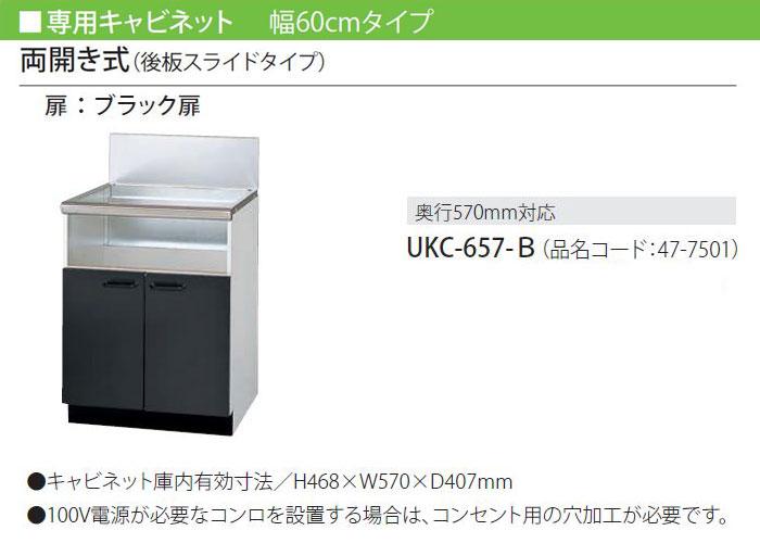 リンナイ 専用キャビネット 幅60cmタイプ 両開き式(後板スライドタイプ) 奥行570mm対応 UKC-657-B
