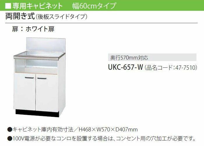 リンナイ 専用キャビネット 幅60cmタイプ 両開き式 後板スライドタイプ 奥行570mm対応 UKC-657-W