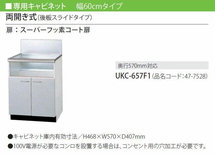 リンナイ 専用キャビネット 幅60cmタイプ 両開き式 後板スライドタイプ 奥行570mm対応 UKC-657F1