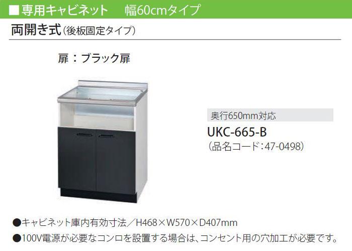 リンナイ 専用キャビネット 幅60cmタイプ 両開き式(後板固定タイプ) 奥行650mm対応 UKC-665-B