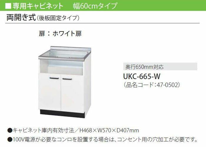 リンナイ 専用キャビネット 幅60cmタイプ 両開き式(後板固定タイプ) 奥行650mm対応 UKC-665-W