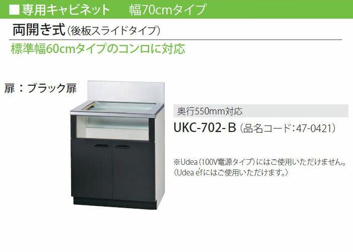 リンナイ 専用キャビネット 幅70cmタイプ 両開き式(後板スライドタイプ) 奥行550mm対応 UKC-702-B