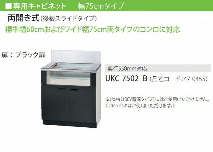 リンナイ 専用キャビネット 幅75cmタイプ 両開き式(後板スライドタイプ) 奥行550mm対応 UKC-7502-B