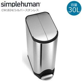 【正規品 1年保証付き】simplehuman/シンプルヒューマン バタフライステップダストボックス 30L シルバーステンレス CW1824 大容量 ふた付き ゴミ箱 送料無料