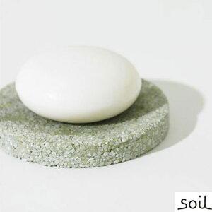 《あす楽対応》 SOAP DISH for bath circle B141WH ホワイト 珪藻土 衛生的 湿気 速乾 バス用品 ソープトレイ 石鹸ケース 石鹸置き soil ソイル 所さんのニッポンの出番で紹介所さんのニッポンの出番で