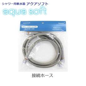 ★★★★★シャワー用軟水器 アクアソフト(aqua soft)用接続ホース AQ-HOSE-100S ハウステック/Housetec