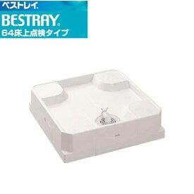 《あす楽対応》 ドラム式洗濯機対応の洗濯機防水パン SINANEN(シナネン) USB-6464W後継品新カラーUSB-6464SNWの発送となります。 洗濯パン 防水パン 洗濯機パン