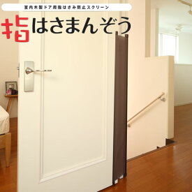 指はさまんぞう 室内木製ドア用指はさみ防止スクリーン 子供 危険対策 室内事故 ブロンズ ステンカラー SEIKI セイキ YBH-12 ブロンズ シルバー