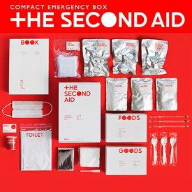 《あす楽対応》 THE SECOND AID(ザ・セカンド・エイド)バイリンガル版 デザイン性とコンパクトなサイズを両立した防災グッズ 高進商事株式会社 ギフト