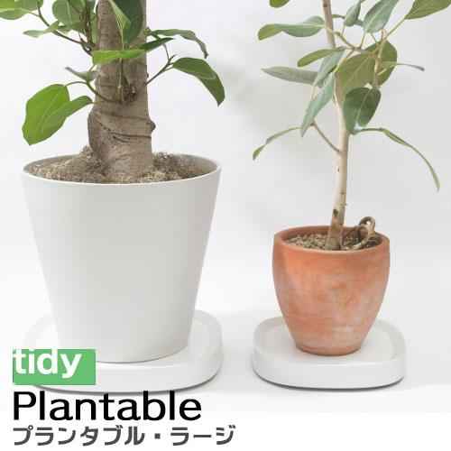 tidy Plantable L [プランタブル・ラージ] OT-668-101-0/ブラウンOT-668-101-4/ホワイトOT-668-101-7 観葉植物用キャスター付 植木鉢トレー 移動