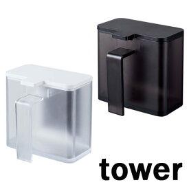 タワー/tower マグネット調味料ストッカー ホワイト/04817 ブラック/04818 磁石 調味料入れ【山崎実業/YAMAZAKI】