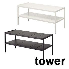 タワー/tower 伸縮シンク下ラック 2段 タワー D40 ホワイト/04950  ブラック/04951【山崎実業/YAMAZAKI】鍋 収納 調節可能
