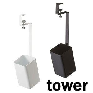 タワー/tower 洗面戸棚下ブラシホルダー ホワイト05012 ブラック05013 収納 省スペース【山崎実業/YAMAZAKI】