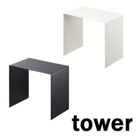 収納ボックス上ラック2個組 タワー/TOWER ホワイト/05037 ブラック/05038 山崎実業/YAMAZAKI 脱衣 サニタリー 白 黒 洗面所