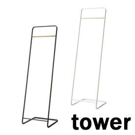 コートハンガーKD タワー/tower ホワイト/07671 ブラック/07672 ハンガー掛け コート掛け ハンガーラック 山崎実業/YAMAZAKI リビング 収納