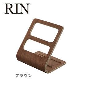 リン RIN リモコンラック ブラウン/06492 インテリア リビング収納 リモコン立て リビング 木製 おしゃれ 山崎実業 YAMAZAKI