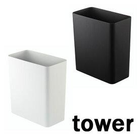 タワー/tower トラッシュカン 角型 ホワイト/02915 ブラック/02916 ダストボックス/ゴミ箱/ごみ箱【山崎実業/YAMAZAKI】新生活 白 黒